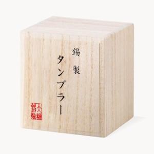 大阪錫器 シルキーシリーズ タンブラー スタンダード(小) 桐箱入 25-1-1