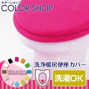 便座カバー 洗浄暖房タイプ /カラーショップ チェリー