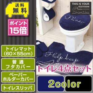 トイレ4点セット マット(55×60cm)+普通フタカバー+ペーパーホルダーカバー+トイレスリッパ /キープ 2色