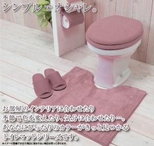 トイレ3点セット マット(55×60cm)+両面フタカバー+洗浄便座カバー /カラーショップ スモークピンク