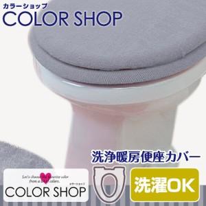 便座カバー 洗浄暖房タイプ /カラーショップ スモークブルー