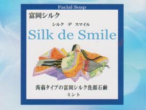 保湿力豊かな蒟蒻の様な洗顔シルク石鹸。富岡シルク「シルク デ スマイル」  ミントの香り100g