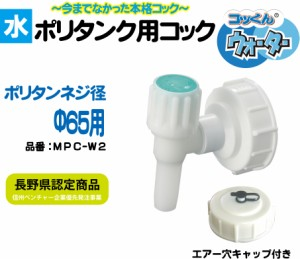 水ポリタンク用コック「コッくんウォーター」ポリタンネジ径φ65mm用