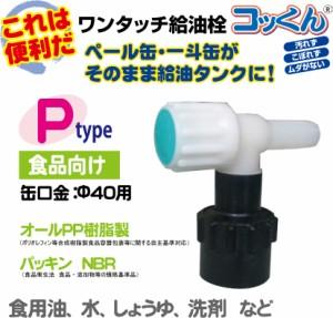 ワンタッチ給油栓「コッくん」Pタイプ 食品用(缶口金φ40用)