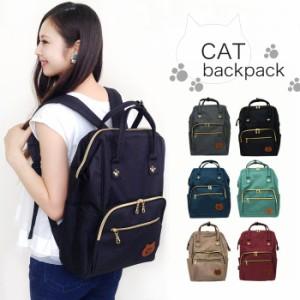 gds-bag-01 リュック レディース パックバッグ 猫 ネコ 鞄 大容量 バッグ ニャップリ かわいい おしゃれ 通勤 通学 マザーズバッグ プレ