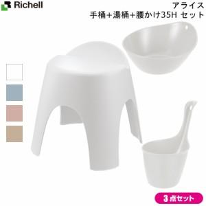 アライス 腰かけ 35H&湯桶&手桶 お風呂3点セット リッチェル 洗いやすい