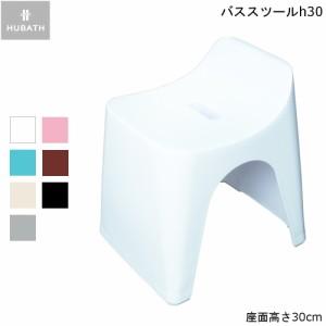 腰かけ 風呂椅子 ヒューバス バススツール h30 シンカテック ふろいす チェア シンプル スタイリッシュ 高級感