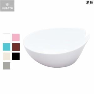 湯おけ ヒューバス ウォッシュボールN シンカテック 桶 シンプル スタイリッシュ お風呂 浴室グッズ