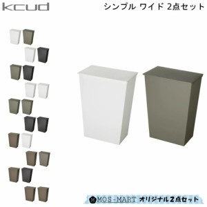 KCUD シンプルワイド 2点セット ホワイト グレー ブラック 岩谷マテリアル