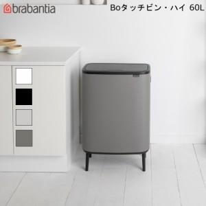 brabantia Bo タッチビン ハイ ダストボックス ブラバンシア  60L 高級感 インテリア ゴミ箱 プッシュ式 分別 海外製 ベルギー