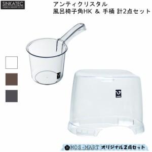 バスチェア 桶 セット アンティ クリスタル 計2点セット 風呂椅子 角HK 手桶 シンカテック 透明 フロイス