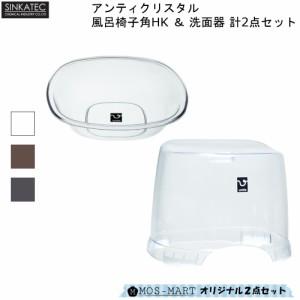 バスチェア 洗面器 セット アンティクリスタル 計2点セット 風呂椅子角HK 桶 シンカテック 透明 フロイス