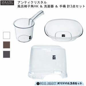 バスチェア 洗面器 手桶 セット アンティクリスタル 計3点セット 風呂椅子角HK 洗面 桶 シンカテック 透明