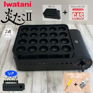 イワタニ 炎たこ 2 カセットガス たこ焼器  & カセットガス ボンベ 3P 計2点セット CB-ETK-2 岩谷産業