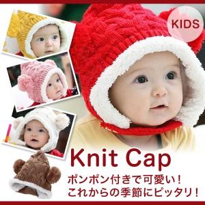 子供用 赤ちゃん用 ベビー ニット帽  耳付き ケーブル編み 裏ボア付き 顎ひも付き 冬帽子 ボンボン付き