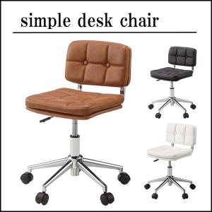 テレワーク デスクチェア 合成皮革 パソコンチェアー チェア チェアー 椅子 回転椅子 事務椅子 ガス昇降 キャスター付 おしゃれ 送料無料