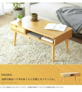 収納力を備えたコンパクトでおしゃれな木製ローテーブル ローテーブル 収納 引き出し 木製 幅80cm おしゃれ かわいい コンパクト スリム