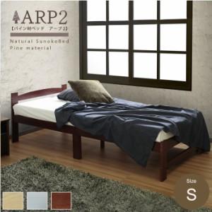 すのこベッド フレームのみ すのこベット シングル 送料無料 天然木パイン材 ARP アープ パイン材ベッド シングルベッド