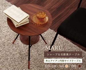 サイドテーブル MARU(マル)テーブル 円形 サイド アイアン 木製 デザイン サークル おしゃれ