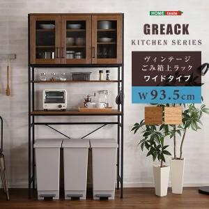食器棚 キッチンボード 収納 食器棚レンジボード 食器棚カウンター 食器棚レンジ台 食器戸棚 送料無料 大容量食器棚 選べる2色 レンジ台