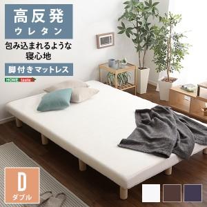 ベッド マットレスベッド ダブル ダブルサイズ 脚付き 脚付き ウレタンロールマットレス TERRDAM テルダ マットレス 簡単組立 シンプル