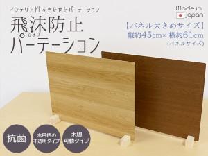 【 1台入り 】飛沫防止パーテーション ウッド調  Lサイズ  61×45cm 日本製 国産 コロナウイルス対策 間仕切り 仕切り板 パーテーション