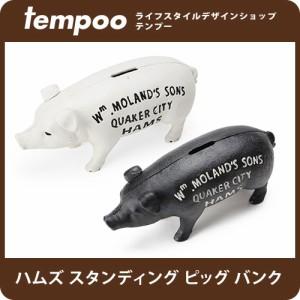 ハムズ スタンディング ピッグ  バンク[2864/2864BK]Hams Standing Pig Bank動画公開中【 ピギー バンク 貯金箱 ブタ 豚 アンティーク ・