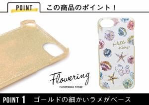 送料無料 メール便 FLOWERING ゴールドラメケース サンリオ  iPhone8/7/6s フラワーリング シングル ハードケース アイフォン8 アイフ・