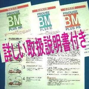 送料無料 ポリマーカーシャンプー プロユースBM プラス PS 500ml ポリマーS コーティング剤 ポリマーコート剤