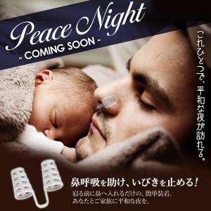 睡眠時無呼吸症候群の画像