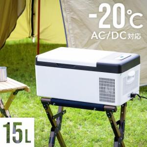 車載 冷蔵庫 冷凍庫 車 トラック 12V 24V 15L -20℃ 静音設計 AC電源 DC電源 シガーソケット 家庭用 電源 AC100V ポータブル ミニ冷蔵庫