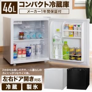 冷蔵庫 小型 送料無料 高さ調整 1年保証 46L 右開き 左開き おしゃれ シンプル ミニ冷蔵庫 新生活 ミニ 耐熱鉄板 一人暮らし 左右 両開き
