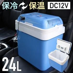 冷温庫 24L -25℃65℃ 大容量 車載 ポータブル 保冷温庫 保冷庫 保温庫 冷蔵庫 小型冷蔵庫 DC ペルチェ方式 ハンドル付き シンプル