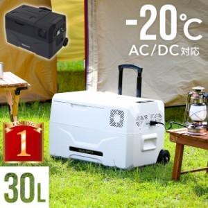 車 冷蔵庫 車載 冷凍庫 保冷庫 保冷ボックス 30L -20℃ トラック用品 AC電源 DC電源 シガーソケット 12V 24V