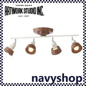 アートワークスタジオ シーリングライト リモートモデル 4灯 ベージュ/ホワイト 電球付モデル リモコン付 口金:E26