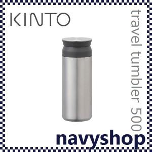 KINTO キントー トラベルタンブラー 500ml ステンレス 携帯ボトル