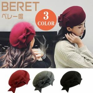 レディースファッション 帽子 ベレー帽 女性 小物 ラシャ素材 無地 リボン  クラシック フリーサイズ 大人