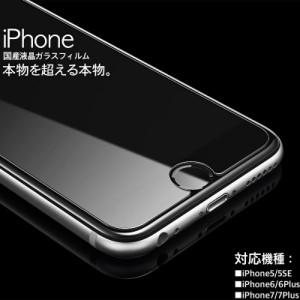 """""""iPhone7 iPhone7 plus iPhone6 iPhone6s iPhone6 plus iPhone6s plus iPhone5 iPhone5s iPhone5c iPhoneSE アイフォン 強化ガラス 液.."""