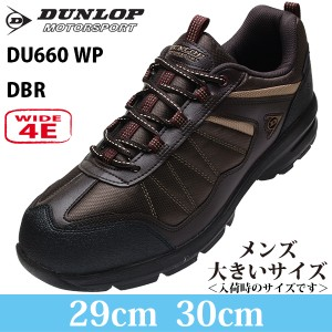 DUNLOP カジュアルシューズ 29cm 30cm アーバントラディション DU666 WP メンズ 大きいサイズ DU666 DBR