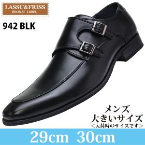 LASSU AND FRISS  ビジネスシューズ 28cm 28.5cm 29cm 30cm メンズ 大きいサイズ LF942 BLACK (ブラック)