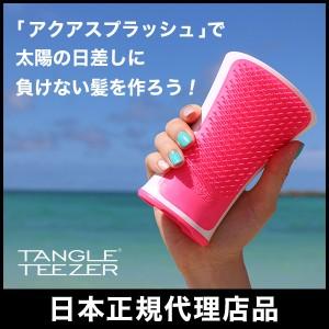 タングルティーザー 正規品 TANGLE TEEZER アクアスプラッシュ ヘアケア ヘアブラシ くし 髪 絡まない ブラシ