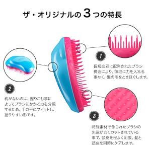 【公式】タングルティーザー 正規品 TANGLE TEEZER ザ・オリジナル ヘアケア ヘアブラシ くし 髪 絡まない ブラシ サラサラ