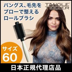 タングルティーザー TANGLE TEEZER Blowstyling クイックロールブラシ60 【セミロング〜ロングヘア】 日本正規代理店品