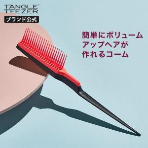 公式 タングルティーザー 正規品 バックコーミング コームブラシ くし 魔法のブラシ 逆毛 スタイリング 簡単 髪 ボリューム