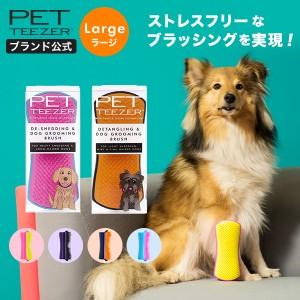 ペット ブラシ 公式 タングルティーザー 正規品 ペットティーザー ラージ ペット用品 中型犬 大型犬 グルーミングブラシ 換毛期 抜け毛