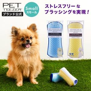 ペット ブラシ 公式 タングルティーザー 正規品 ペットティーザー スモール ペット用品 小型犬 グルーミングブラシ 換毛期 抜け毛