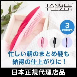 【公式】タングルティーザー 正規品 TANGLE TEEZER ザ・アルティメット  ヘアブラシ くし 髪 絡まない ブラシ サラサラ