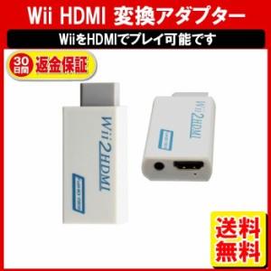 """""""Wii HDMI 接続/Wii HDMI 変換/Wii HDMI ケーブル/WiiでHDMI出力が可能になるアダプター/定形外"""""""
