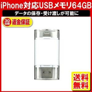 """iPhone usb/iPhone USB メモリ 64GB/iPhone メモリ/iPhone USB 64GB/iPhone USB メモリ/定形外"""