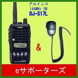 DJ-S17L&MS800S アルインコ アマチュア無線機 &ハンドマイク
